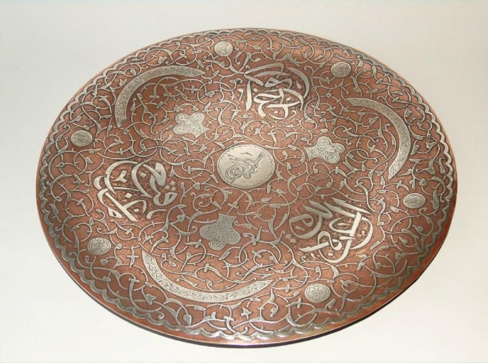 early 20th century persian copper circular dish